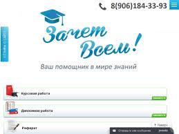 zachetvsem ru Написание уникальных курсовых и дипломных работ Написание уникальных курсовых и дипломных работ