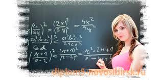 Заказать контрольную по математике в Новосибирске Заказать контрольную работу по математике в Новосибирске