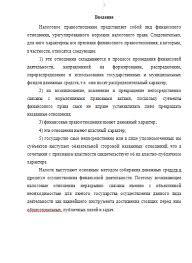Субъекты налоговых правоотношений бесплатно скачать  Субъекты налоговых правоотношений 19 09 13
