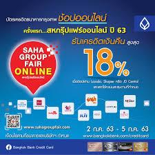 ครั้งแรก ครั้งใหญ่ พลาดได้ไง!! 😮🎉... - Bangkok Bank Credit Card
