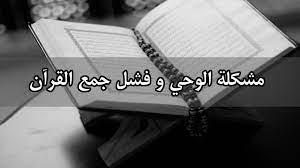 Kosay Betar - لماذا تركت الإسلام - الحلقة 2 - مشكلة الوحي و فشل جمع القرآن
