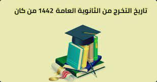 متى تاريخ تخرج الثانوية العامة 1442 - موقع لباقة