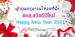 ดาวน์โหลด การ์ดอวยพรปีใหม่ สคส. สวัสดีปีใหม่ 2564 Happy new year 2021