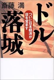 「斎藤満著書」の画像検索結果