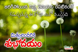 Good Morning Telugu Love Quotes Wishes Greetings Images With