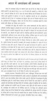 essay on population of india  wwwgxartorg words essay on population problem in indiaessay on the population explosion in india in hindi