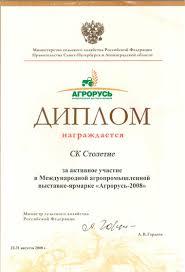Строительная компания Столетие строительство домов и бань в СПб  Диплом агропромышленной выставки Агрорусь 2008