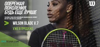 Магазин <b>теннисных</b> товаров, <b>теннисные</b> ракетки, <b>теннисная</b> ...