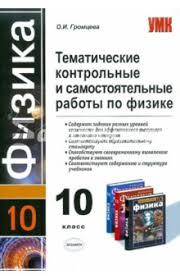 Книга Тематические контрольные и самостоятельные работы по  Ольга Громцева Тематические контрольные и самостоятельные работы по физике 10 класс обложка книги
