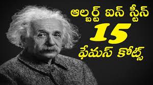 Albert Einstein Life Quotes In Telugu Telugu Motivational Video