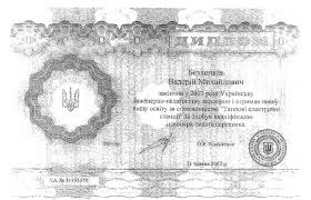 Глава Харьковгоргаза показал настоящие дипломы и требует   в Национальной академии госуправления при Президенте Украины с 2010 сообщили в ПАО Харьковгоргаз и предоставили копии дипломов Безлепкина