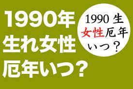 平成 2 年 生まれ