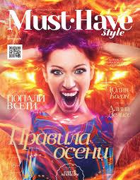 Must. Have. Style. №07 октябрь 2014 by Denis Shpak - issuu