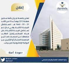 جامعة نجران (@Najran_Univers)