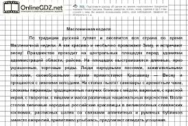 Задание № ГДЗ по русскому языку класс Ладыженская  русский язык 7 класс Ладыженская Упр 312