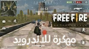 تحميل لعبة  Free Fire للاندرويد وللايفون وللكمبيوتر برابط مباشر مجانا مهكرة اخر اصدار 2020