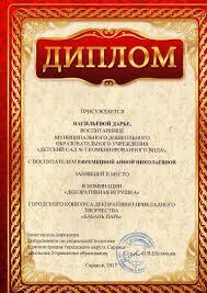 Награды МДОУ Детский сад № комбинированного вида  Диплом в номинации Декоративная игрушка