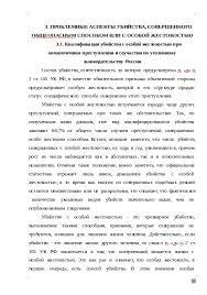 ИМПэ им Грибоедова Дипломная работа на тему Ответственность за  Дипломные работы по уголовному праву