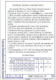 Начертательная геометрия и инженерная графика Конструкторское  Начертательная геометрия и инженерная графика