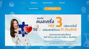 เช็กเลย วิธีเติมเงินคนละครึ่งเฟส 3 เข้า G-wallet แอปเป๋าตัง | Thaiger  ข่าวไทย