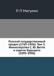 Экономические воззрения П П Мигулина Реферат Балахонова Е В  Просмотров 306