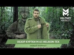 Обзор <b>куртки</b> М-65 Helikon-Tex. Обязательно к просмотру ...