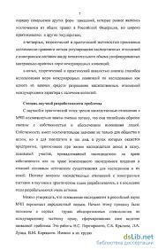 диссертация правовое регулирование наследования по завещанию  коллизионное регулирование наследования по завещанию в мчп