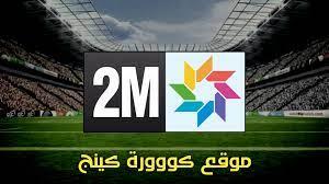 مشاهدة قناة دوزيم - 2M بث مباشر | موقع كووورة كينج