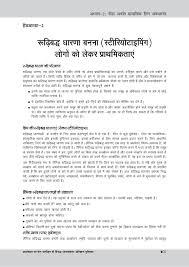 sexual harassment training manual in hindi 32 vatildeuml
