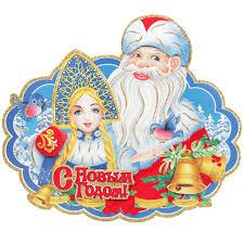 Панно декоративное Дед Мороз со Снегурочкой SY16-122 ...