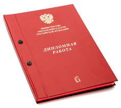 Печать и переплет дипломов Оформление дипломной работы Магистерская