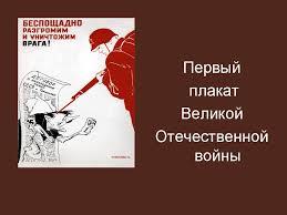 Плакаты Великой Отечественной войны Назад