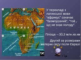 """Географічне положення Африки презентація з географії У перекладі з латинської мови """"африкус"""" означає """"безморозний"""""""