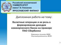 дипломная презентация по валютным операциям Дипломная работа на тему Валютные операции и их роль в формировании доходов коммерческого банка на