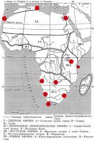 Реферат Общий обзор Африки Гипермаркет знаний А вдоль западного побережья образовалась материковая полоса с крутыми склонами подводными плато и впадинами Африканский континент тянется с севера на юг