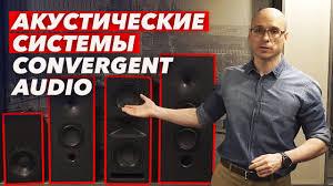 Акустика для <b>домашнего</b> кинозала Convergent Audio | Линейка ...