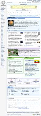 malayalam  screenshot of the malayalam home page