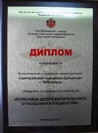 Диплом Болница доброжелательного отношения к пациентам БУ  Диплом Болница доброжелательного отношения к пациентам
