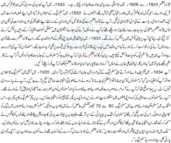 pak and knowledge quaid e azam muhammad ali jinnah quaid e azam history in urdu gif