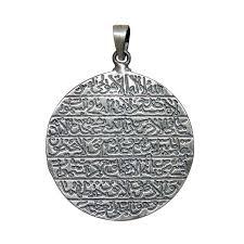 large round sterling silver antique style ayatul kursi pendant