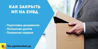Закрытие ИП на ЕНВД пошаговая инструкция документы Закрытие ИП на ЕНВД