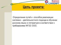Презентация Курсовая работа Пути реализации системно   Курсовая работа Пути реализации системно деятельностного подхода в обучении на уроках русского языка и