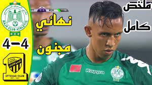 RCA vs ITT 4-4 ملخص مباراة الرجاء المغربي و الاتحاد السعودي - YouTube