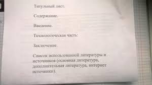 пожалуйста напишите реферат в этом порядке кроме титульного листа  Загрузить jpg