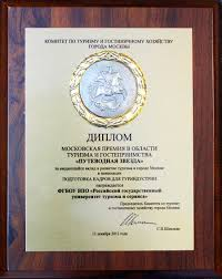 Официальные награды Российский государственный университет  МОСКОВСКАЯ ПРЕМИЯ В ОБЛАСТИ ТУРИЗМА И ГОСТЕПРИИМСТВА ПУТЕВОДНАЯ ЗВЕЗДА за выдающийся вклад в развитие туризма в городе Москве