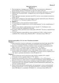 Контрольная работа по теме Электрические явления Вариант  Физика 8 Вводный контроль Вариант 1