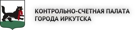 Контрольно счетная палата г Иркутска Главная Контрольно счётная палата города Иркутска