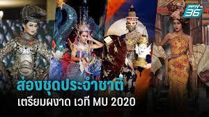 ส่องชุดประจำชาติ ชิงชัย Miss Universe 2020 ประเทศไหนเล่นใหญ่บ้าง! : PPTVHD36