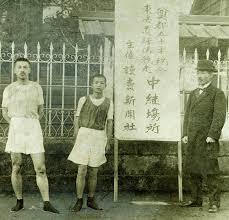 「1917年 - 「東海道五十三次関東関西対抗駅伝競走」」の画像検索結果