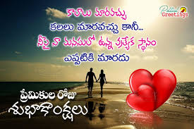 Love Best Love Quotations Telugu Hd Wallpapers Backgrounds